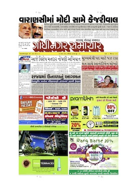 16 March 2014 Gandhinagar Samachar Page1