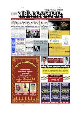13 November 2013 Gandhinagar Samachar Page1
