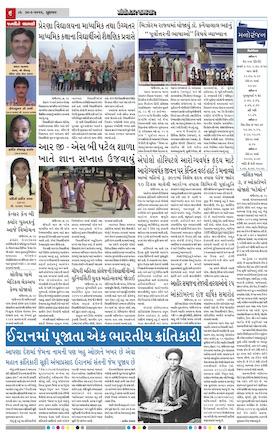 Gandhinagar Daily Daily News Paper