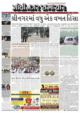 10 April 2017 Gandhinagar Samachar Page1