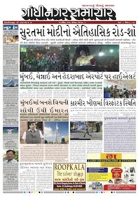 17 April 2017 Gandhinagar Samachar Page1