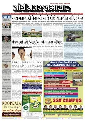 29 April 2017 Gandhinagar Samachar Page1