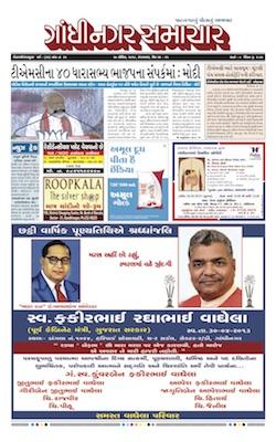 30 April 2019 Gandhinagar Samachar Page1