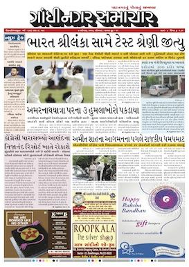 7 August  2017 Gandhinagar Samachar Page1