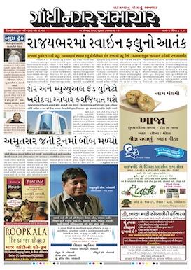11 August  2017 Gandhinagar Samachar Page1