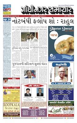 31 August 2018 Gandhinagar Samachar Page1