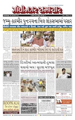 07 August 2019 Gandhinagar Samachar Page1