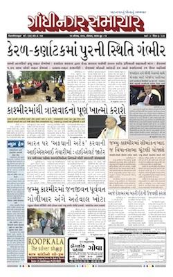 12 August 2019 Gandhinagar Samachar Page1