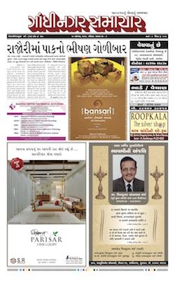 18 August 2019 Gandhinagar Samachar Page1