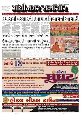14 December 2014 Gandhinagar Samachar Page1