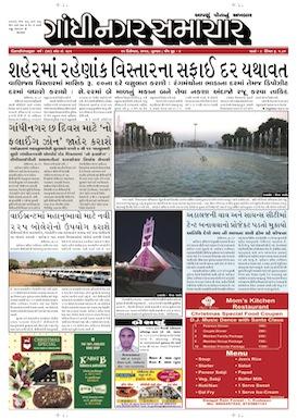 25 December 2014 Gandhinagar Samachar Page1