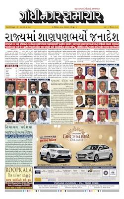 19 December 2017 Gandhinagar Samachar Page1