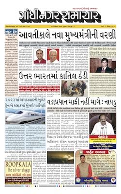 21 December 2017 Gandhinagar Samachar Page1