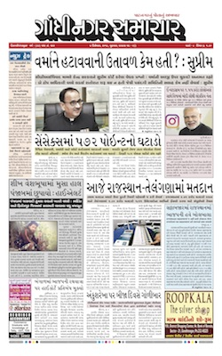 07 December 2018 Gandhinagar Samachar Page1