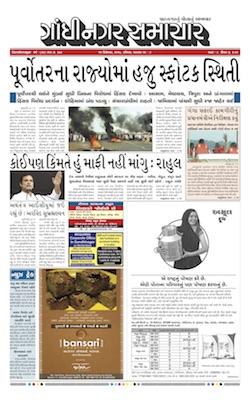 15 December 2019 Gandhinagar Samachar Page1