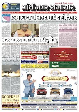 27 December 2016 Gandhinagar Samachar Page1
