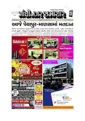 10 February 2013 Gandhinagar Samachar Page1