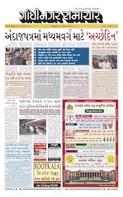 2 February 2019 Gandhinagar Samachar Page1