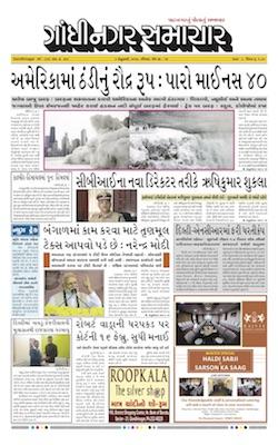 3 February 2019 Gandhinagar Samachar Page1