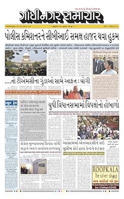6 February 2019 Gandhinagar Samachar Page1