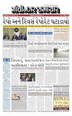 8 February 2019 Gandhinagar Samachar Page1