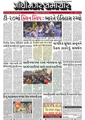3 February 2020 Gandhinagar Samachar Page1