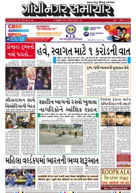 22 February 2020 Gandhinagar Samachar Page1