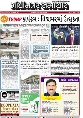 24 February 2020 Gandhinagar Samachar Page1