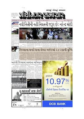 13 february 2014 Gandhinagar Samachar Page1