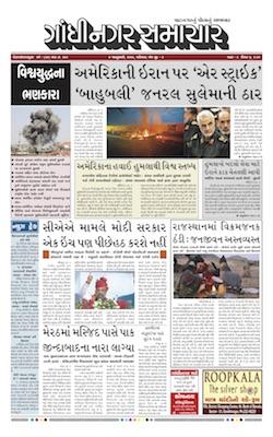 4 January 2020 Gandhinagar Samachar Page1