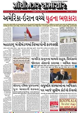 6 January 2020 Gandhinagar Samachar Page1