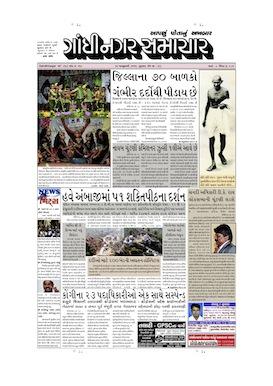 30 January 2014 Gandhinagar Samachar Page1