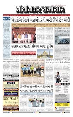 12 July 2018 Gandhinagar Samachar Page1