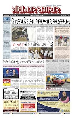 09 July 2019 Gandhinagar Samachar Page1