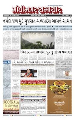 21 July 2019 Gandhinagar Samachar Page1