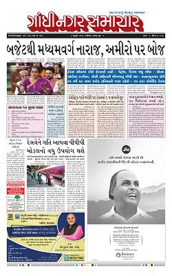 06 July 2019 Gandhinagar Samachar Page1