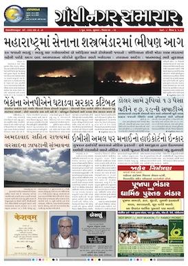 1 June 2016 Gandhinagar Samachar Page1