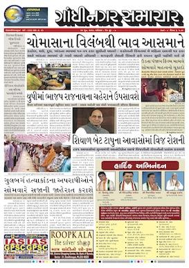 11 June 2016 Gandhinagar Samachar Page1