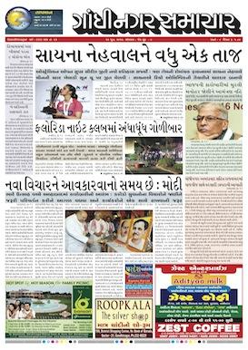 13 June 2016 Gandhinagar Samachar Page1
