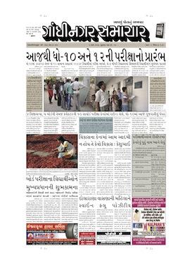 7 March 2013 Gandhinagar Samachar Page1