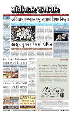 20 March 2018 Gandhinagar Samachar Page1