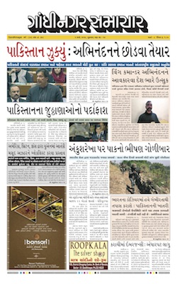 01 March 2019 Gandhinagar Samachar Page1