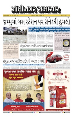 08 March 2019 Gandhinagar Samachar Page1