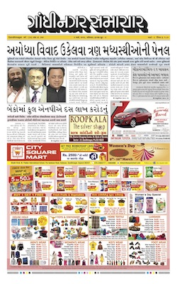 09 March 2019 Gandhinagar Samachar Page1
