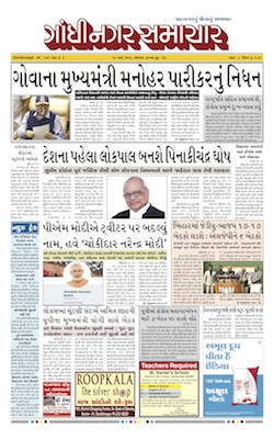 18 March 2019 Gandhinagar Samachar Page1