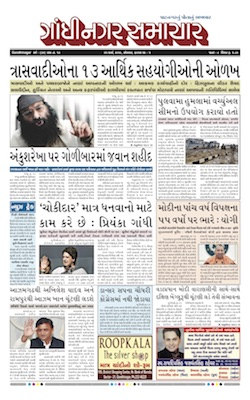 25 March 2019 Gandhinagar Samachar Page1