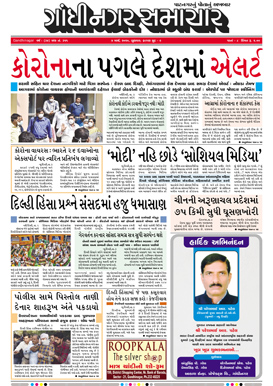 4 March 2020 Gandhinagar Samachar Page1