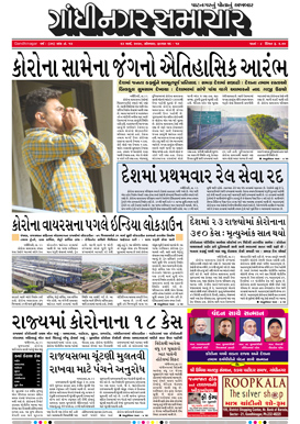 23 March 2020 Gandhinagar Samachar Page1