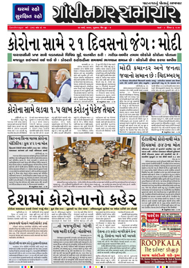 26 March 2020 Gandhinagar Samachar Page1