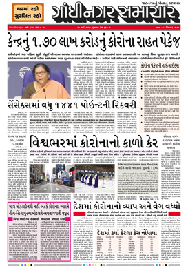 27 March 2020 Gandhinagar Samachar Page1